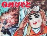 Zero-sen Hayato