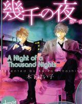 A Night Of A Thousand Nights
