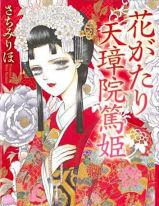 Hanagatari Tenshōin Atsuhime